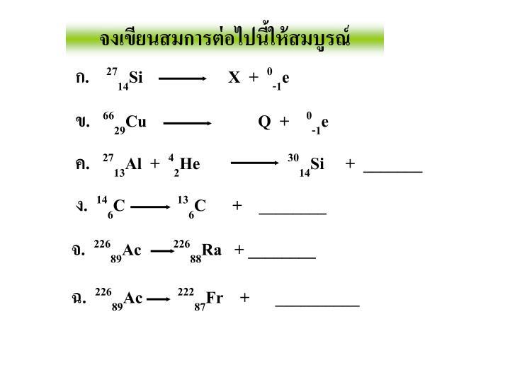จงเขียนสมการต่อไปนี้ให้สมบูรณ์
