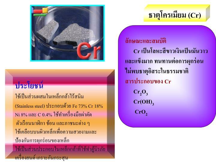 ธาตุโครเมียม (