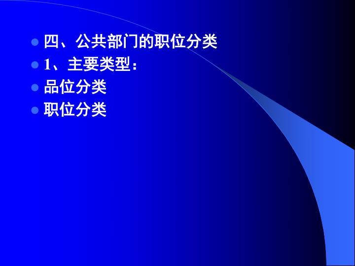 四、公共部门的职位分类