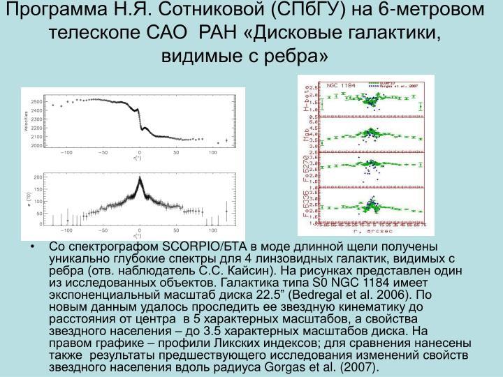 Программа Н.Я. Сотниковой (СПбГУ) на 6-метровом телескопе САО  РАН «Дисковые галактики, видимые с ребра»