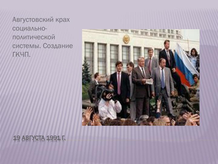 Августовский крах социально-политической системы. Создание ГКЧП.