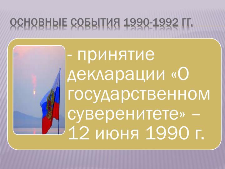 Основные события 1990-1992 гг.