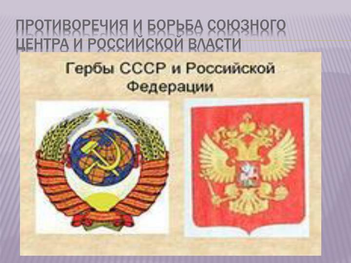 Противоречия и борьба союзного центра и российской власти