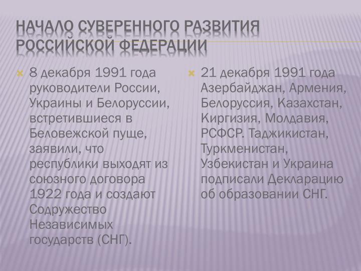 Начало суверенного развития Российской Федерации