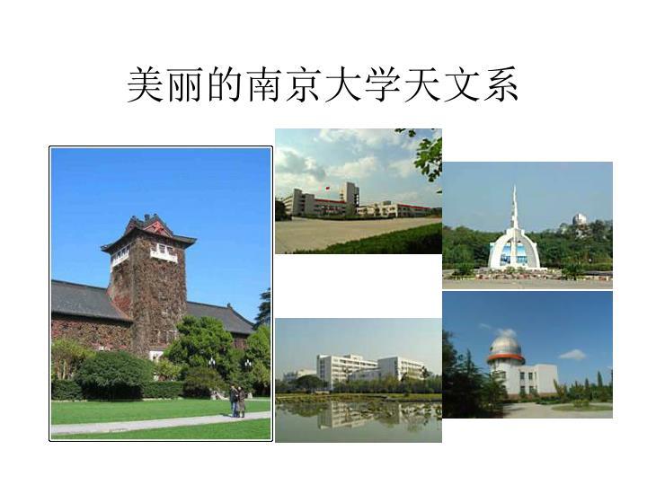 美丽的南京大学天文系