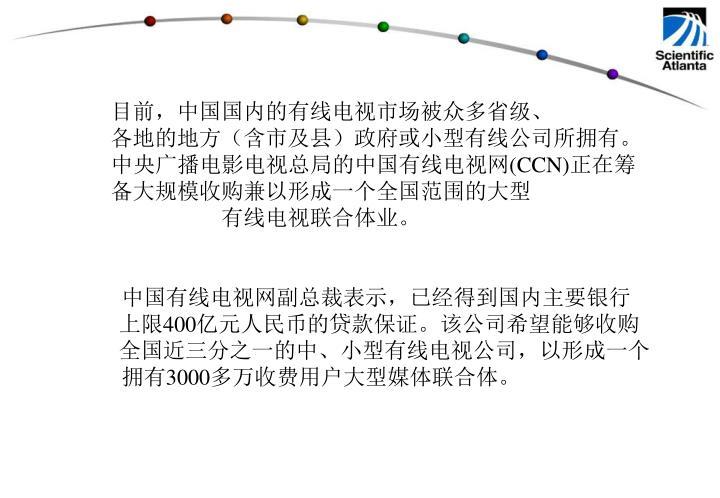 目前,中国国内的有线电视市场被众多省级、