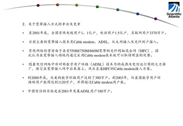 2、关于宽带接入方式的争论及竞争