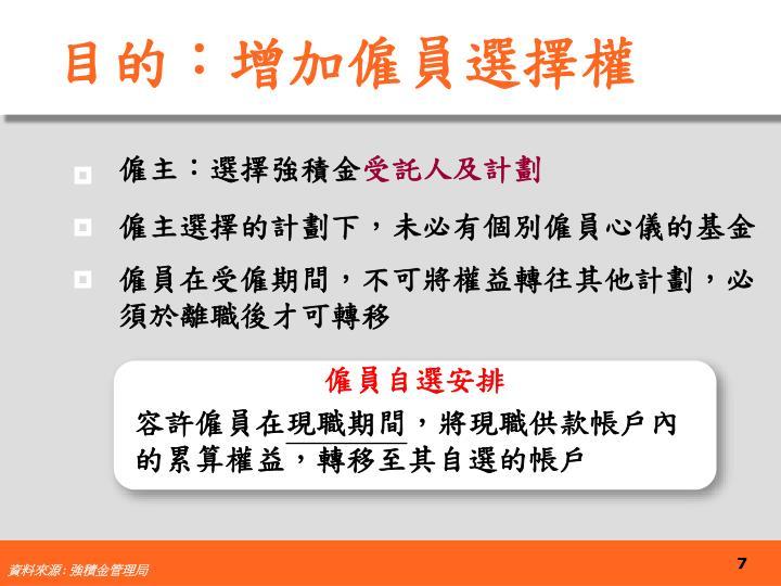 目的:增加僱員選擇權