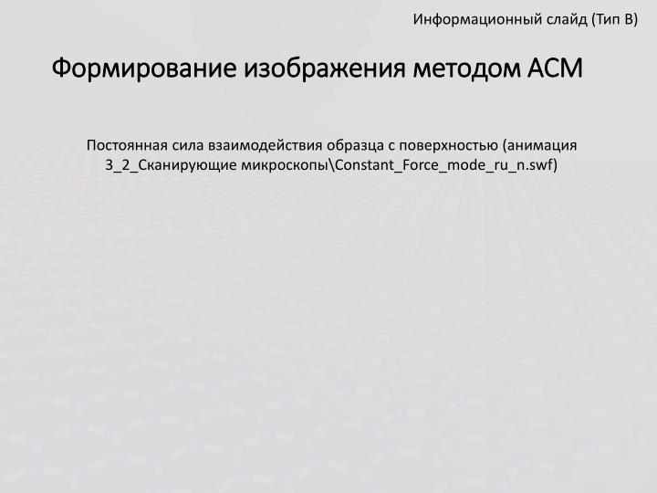 Информационный слайд (Тип