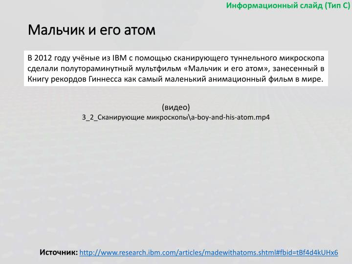 Информационный слайд (Тип С)