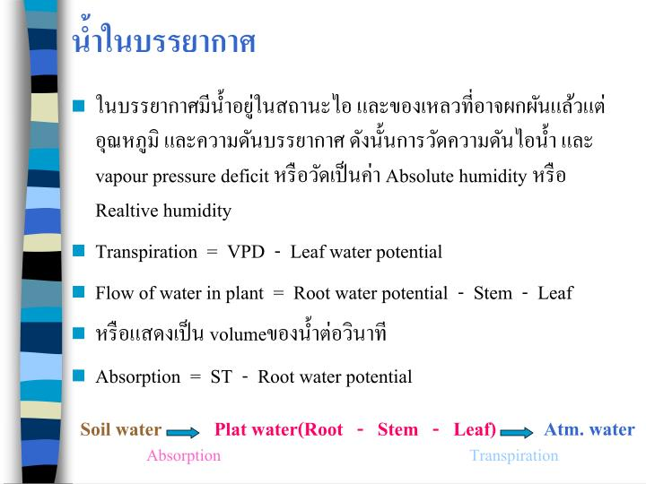 soil water and plant relationship ppt