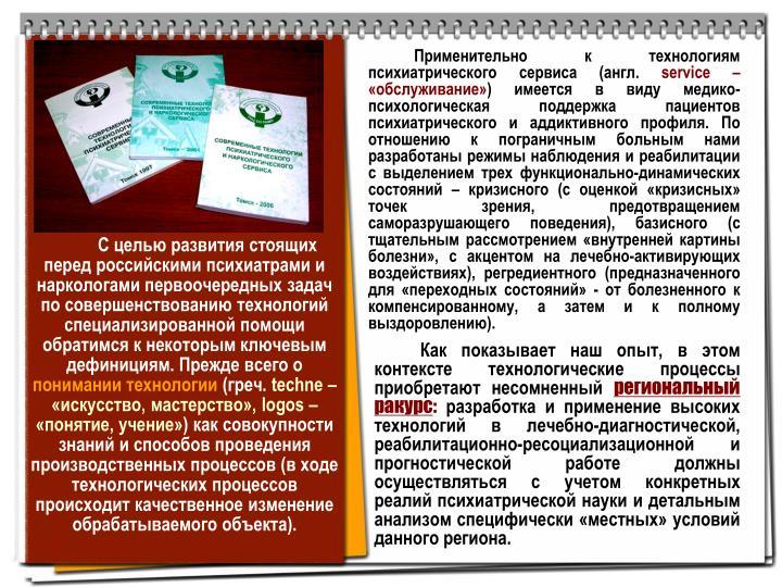 С целью развития стоящих перед российскими психиатрами и наркологами первоочередных задач по совершенствованию технологий специализированной помощи обратимся к некоторым ключевым дефинициям. Прежде всего о