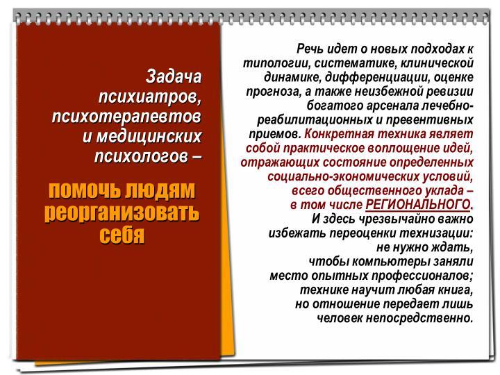 Задача психиатров, психотерапевтов и медицинских психологов –