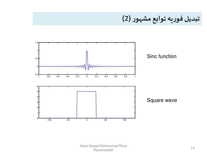 تبدیل فوریه توابع مشهور (2)