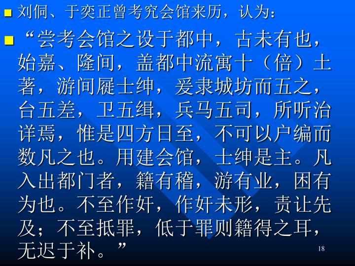 刘侗、于奕正曾考究会馆来历,认为: