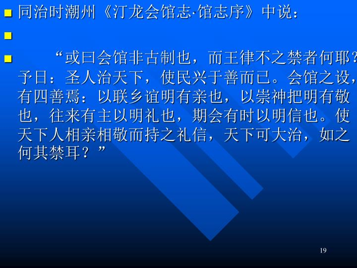 同治时潮州《汀龙会馆志·馆志序》中说: