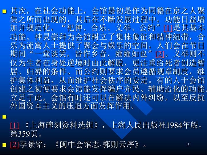"""其次,在社会功能上,会馆最初是作为同籍在京之人聚集之所而出现的,其后在不断发展过程中,功能日益增加并规范化,""""祀神、合乐、义举、公约"""""""
