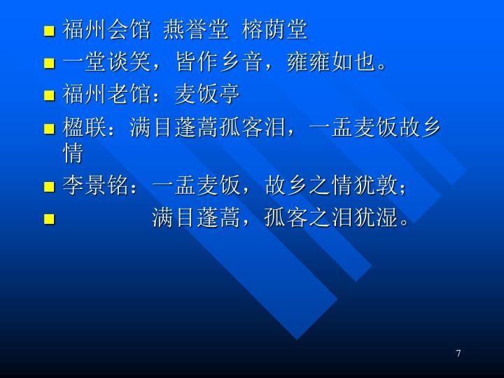 福州会馆  燕誉堂  榕荫堂