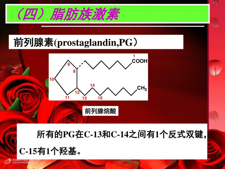 前列腺烷酸
