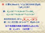 0 20mol l 1 cl 2 chcooh ph p k a 1 26