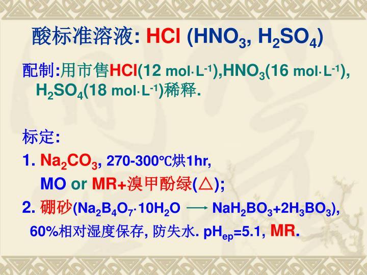 酸标准溶液