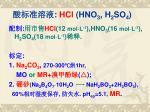 hcl hno 3 h 2 so 4