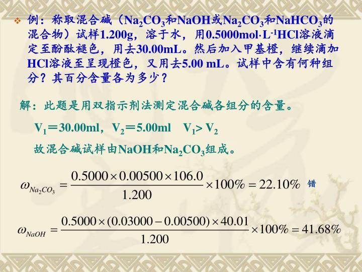 例:称取混合碱(
