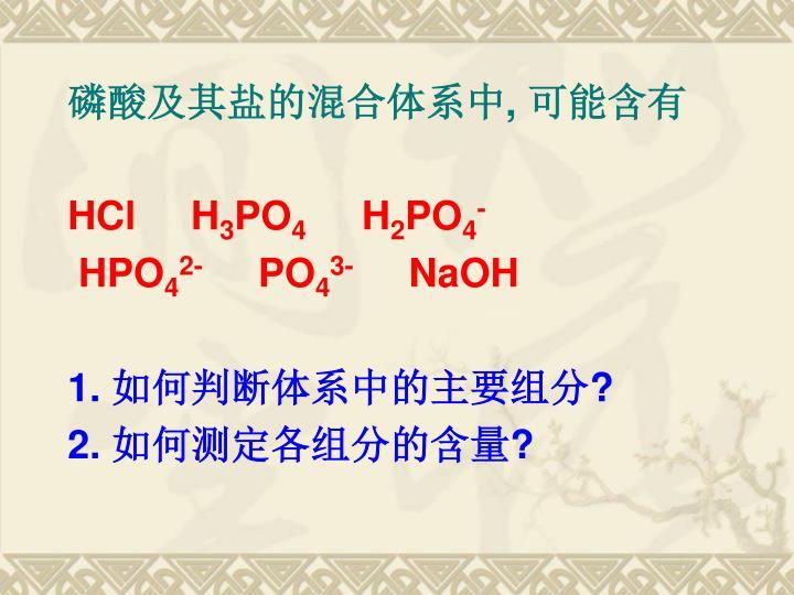 磷酸及其盐的混合体系中