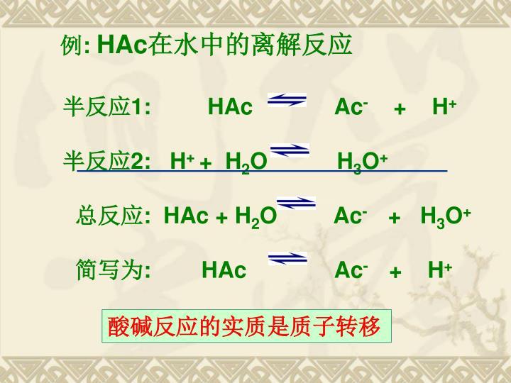 酸碱反应的实质是质子转移