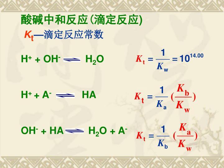 酸碱中和反应