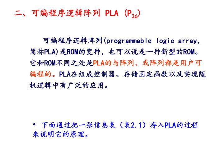 二、可编程序逻辑阵列
