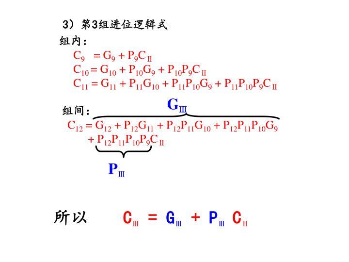 3)第3组进位逻辑式