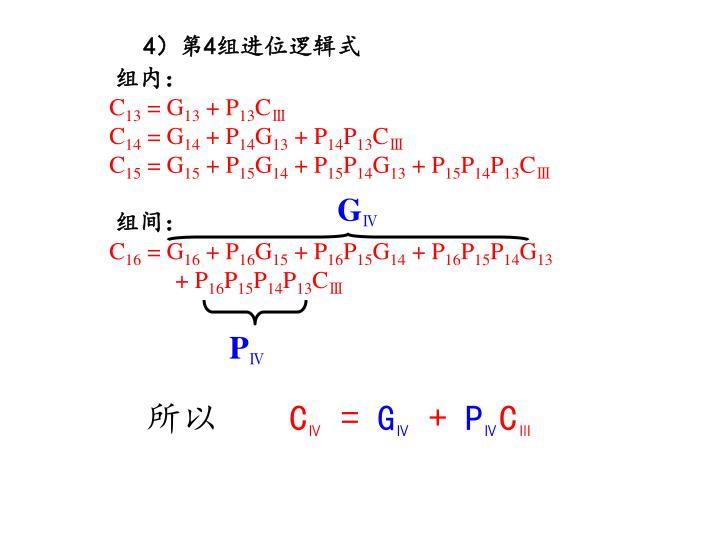 4)第4组进位逻辑式