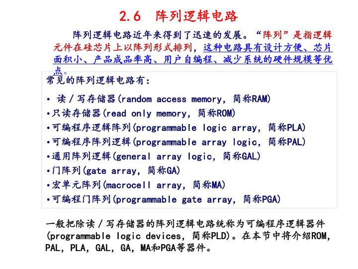 2.6  阵列逻辑电路