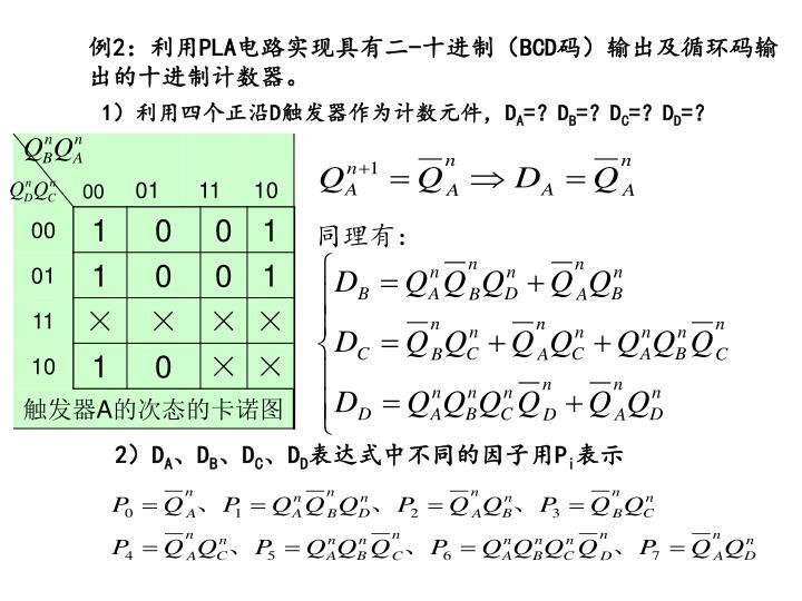 例2:利用