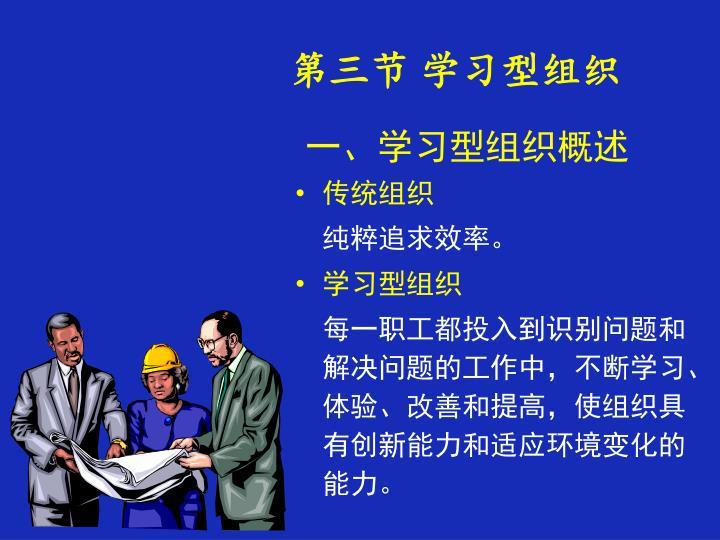 第三节 学习型组织