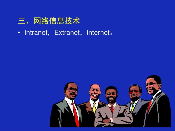 三、网络信息技术