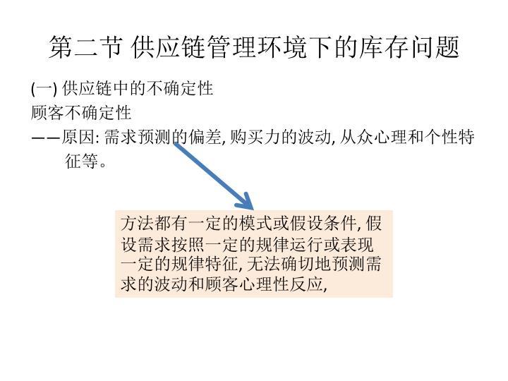 第二节 供应链管理环境下的库存问题