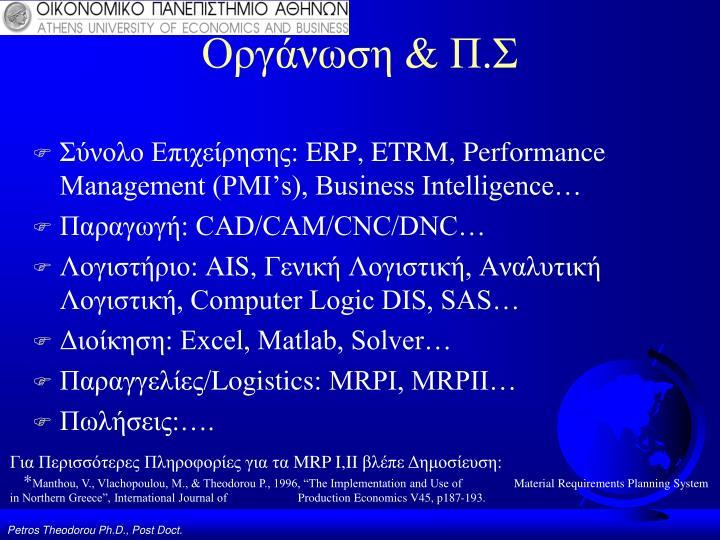 Οργάνωση & Π.Σ