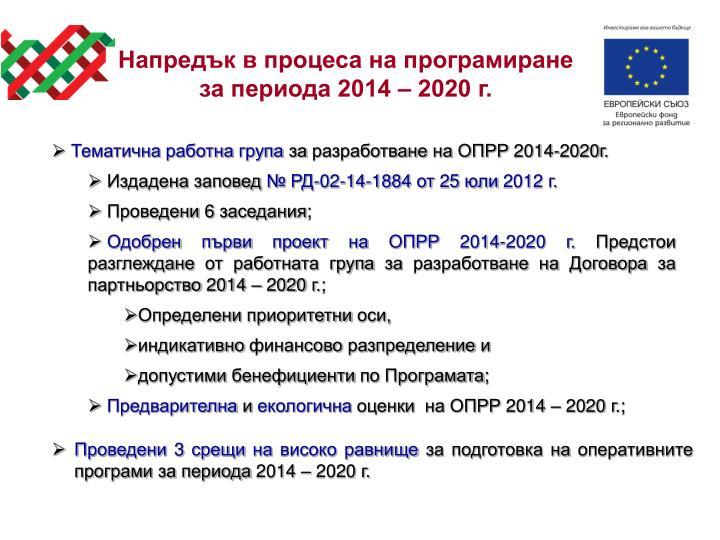 2014  2020 .