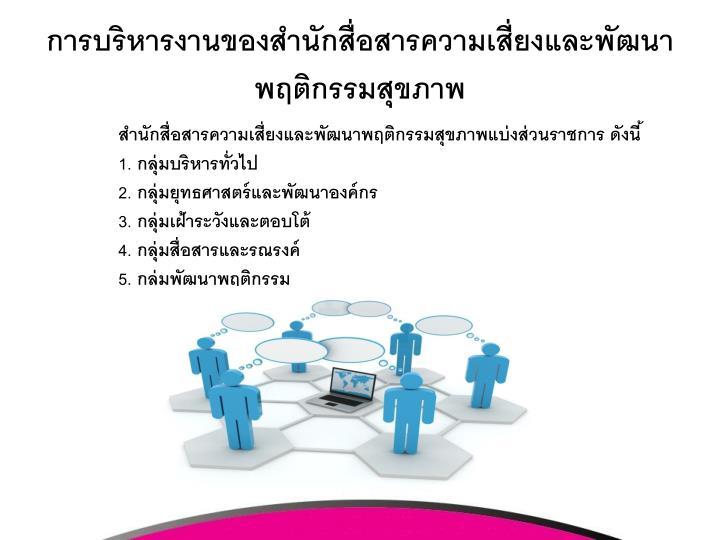 การบริหารงานของสำนักสื่อสารความเสี่ยงและพัฒนาพฤติกรรมสุขภาพ