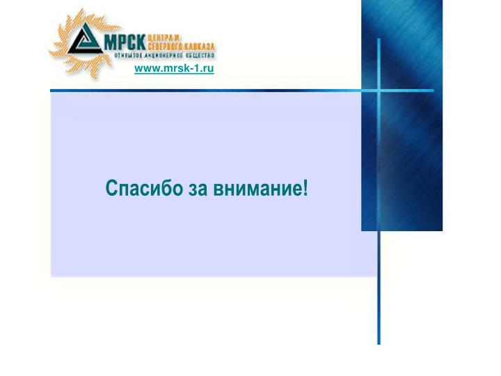 www.mrsk-1.ru