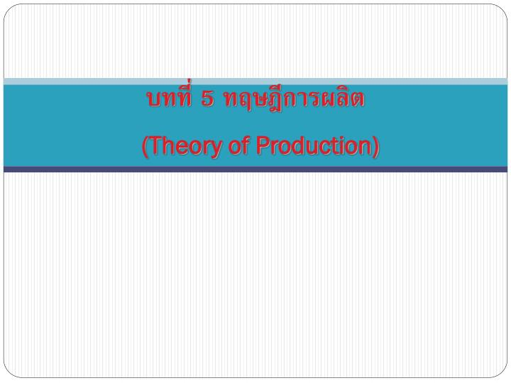 5 theory of production