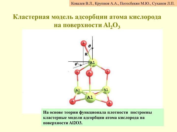 Ковалев В.Л., Крупнов А.А., Погосбекян М.Ю., Суханов Л.П