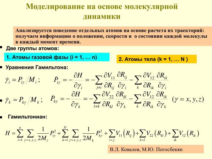 Моделирование на основе молекулярной динамики