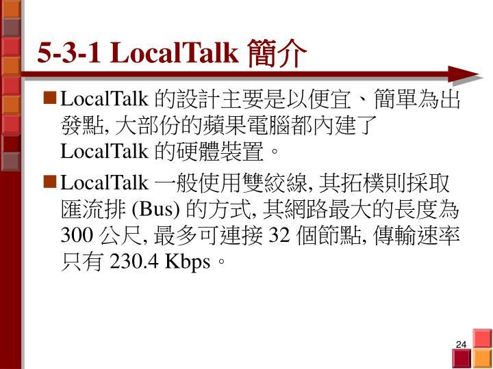 5-3-1 LocalTalk