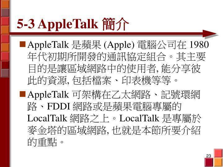 5-3 AppleTalk