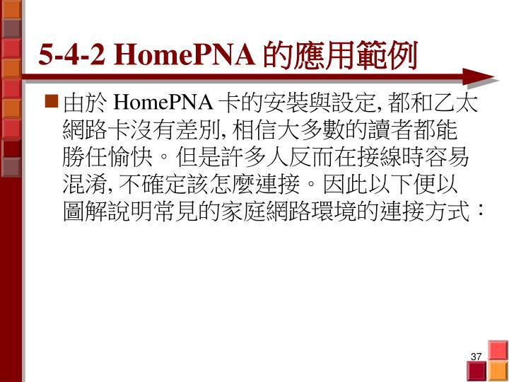 5-4-2 HomePNA