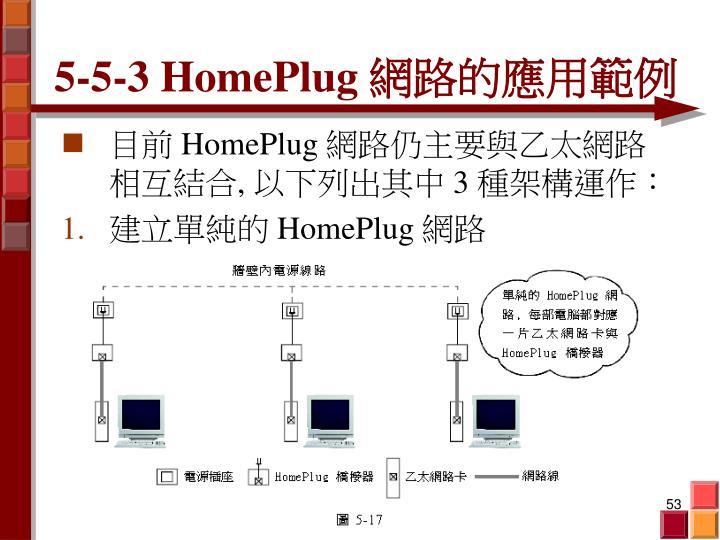 5-5-3 HomePlug