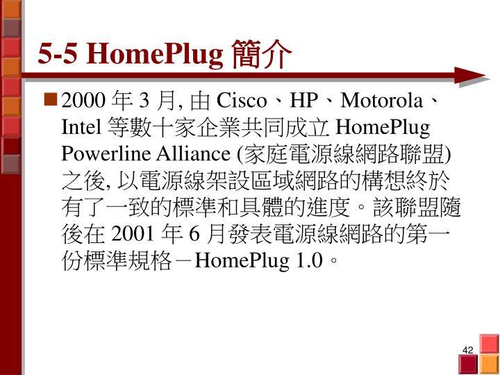 5-5 HomePlug
